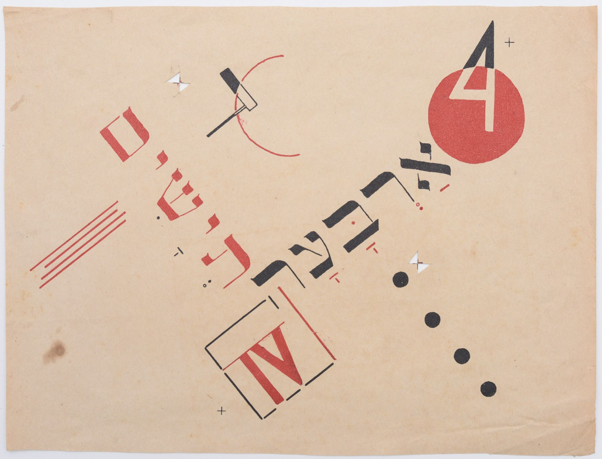 Original Book Dummy by Kahana , Cover by Lissitzky