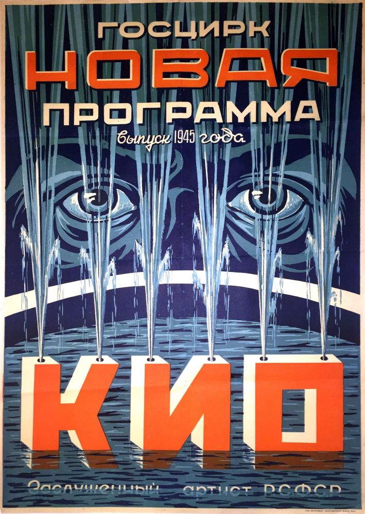 Emil Kio Show. Poster of the Soviet State Circus. 1945.