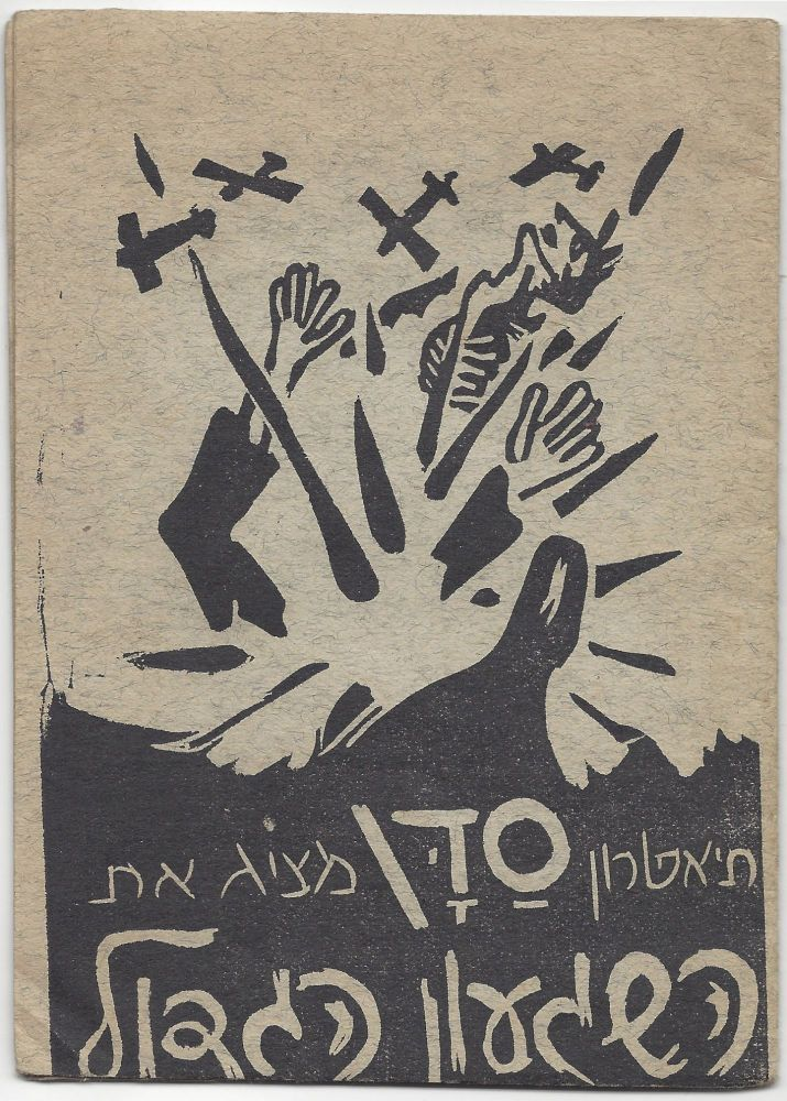 [Cover title:] Saddan Theater presents The Great Madness. [Theatre Programme.]. Avigdor Hameiri, Frans Masereel.