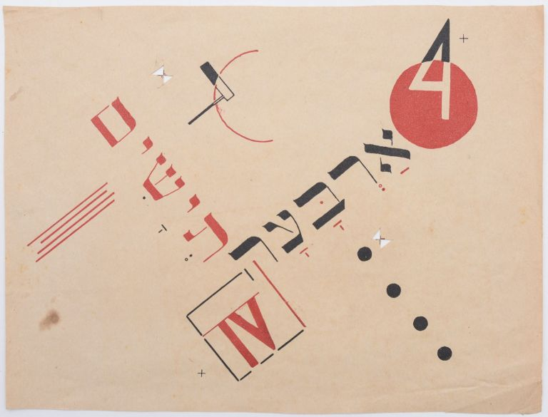 [Illustrator's Dummy of:] Arba'ah Teyashim. [Four Billy Goats.]. Uriel Kahana, Benzion Raskin, El Lissitzky.
