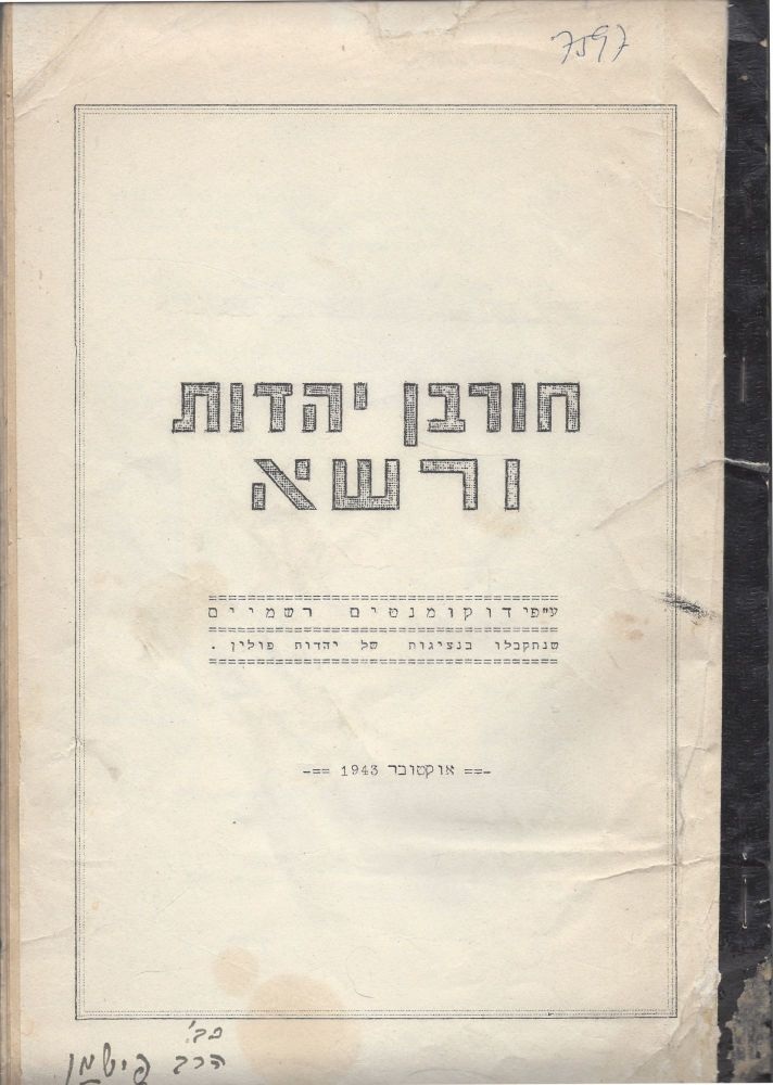 [In Hebrew:] Hurban Yahadut Varsha. [Liquidation of Jewish Warsaw. According to Official Documents Received by the Representation of Polish Jewry.]