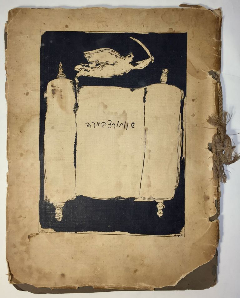[Cover title in Yiddish:] Schwartzbard. Cover, Marc Chagall.