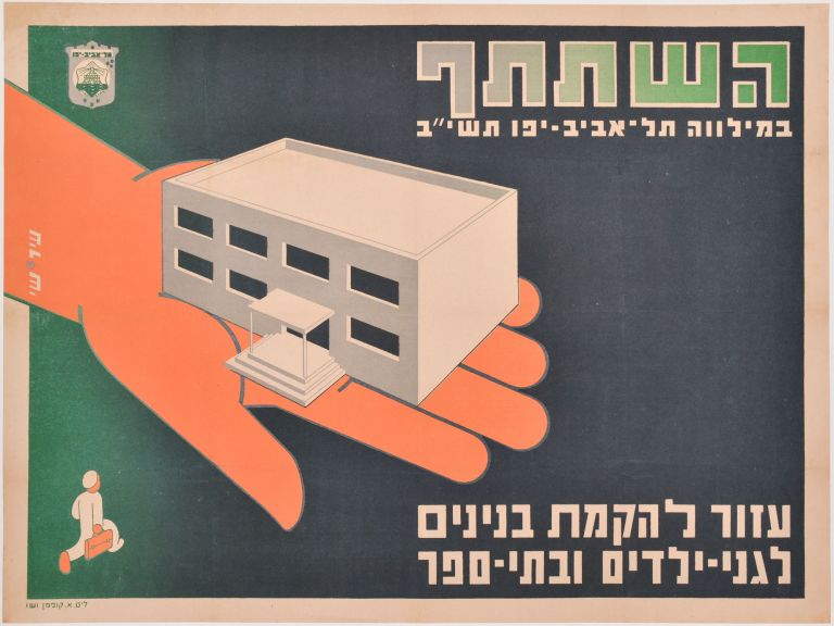 Take Part in the Tel Aviv-Jaffa Loan of 1952, Assist the Construction of Buildings for Kindergartens and Schools. István Irsai, Pesach Ir-Shay.