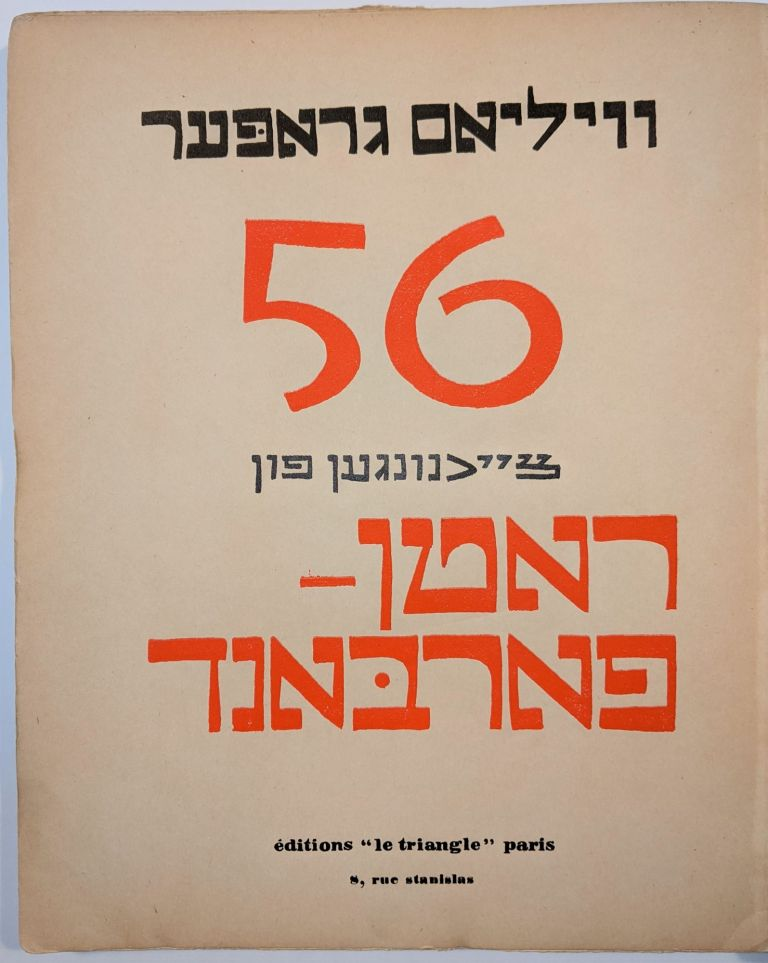 [In Yiddish:] 56 Tseykhnungen Fun Roten-Farband. [56 Drawings from the Soviet Union.]. William Gropper.