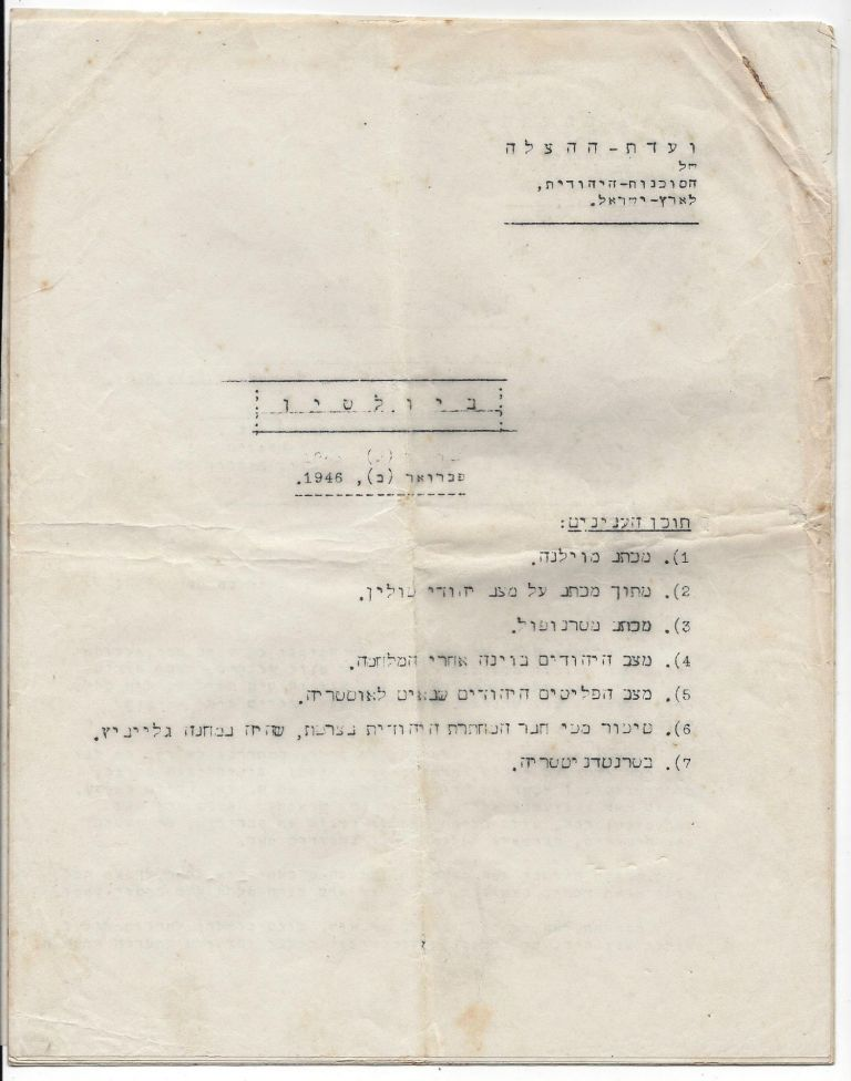 Bulletin. The Rescue Committee of the Jewish Agency for Palestine.