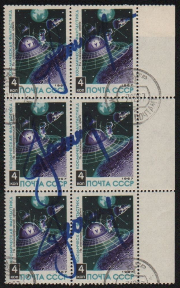 [Triple-Signed sheet of 6 Stamps.] Kosmicheskaya Fantastika. Alexey Leonov.
