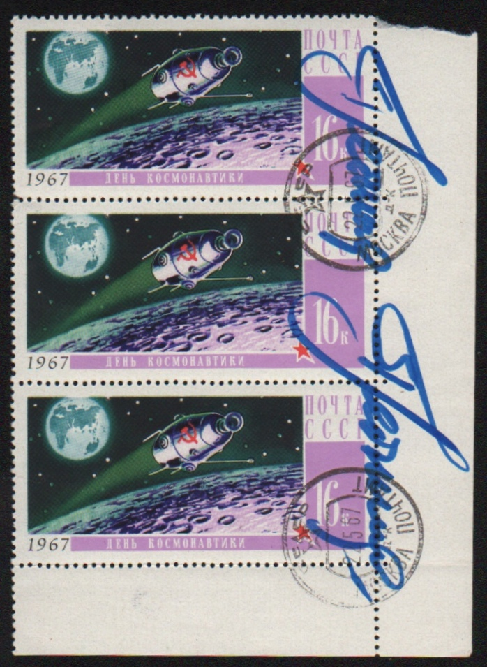 [Double-Signed sheet of 3 Stamps.] Den Kosmonavtiki. Alexey Leonov.