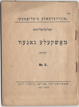 [In Yiddish:] Moshkele Ganev. Roman. (Universale Bibliotek, no. 3.) [Moshkele the Thief.]