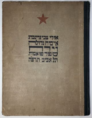 [In Hebrew:] Emah gedolah ve-yareach. [Great Horror and a Moon.]