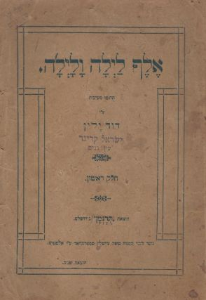 The Tales of One Thousand and One Nights.] .סיפורי אלף לילה ולילה [In Hebrew:...