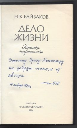 [Three Books Inscribed to Honecker.] France. Républigue Démocratique Allemande. 30 Ans de Relations.; Повесть о моем друге. [Povest' o moem druge. The Story of My friend.]; Дело жизни: Записки нефтяника [Delo zhizni: Zapiski neftyanika. Business of a Life. Notes of an Oilman.]