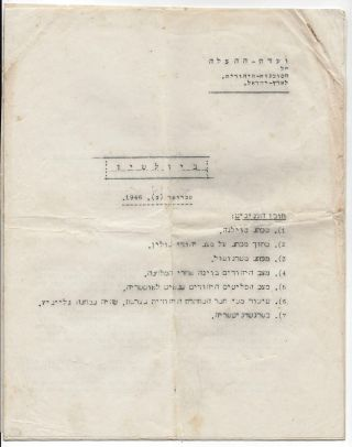 Bulletin. The Rescue Committee of the Jewish Agency for Palestine
