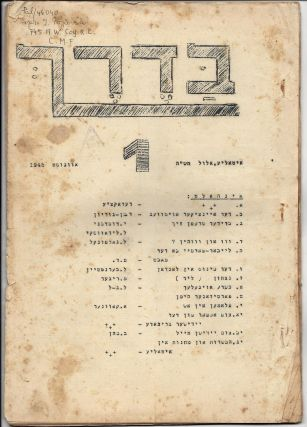 בדרך. [BaDerech. Issue 1 [–3]. Journal of She'erit Hapletah in Italy