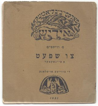 In Yiddish:] Tsu Shpet. A Eynakter. (Folsks-bibliyotek Idish. [no. 7.]) [Too Late. A One-Act...