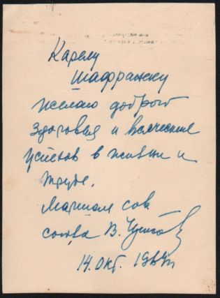 Handwritten Note By Vasily Chuikov. Vasily Chuikov
